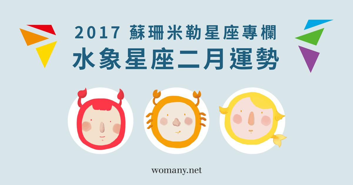 【蘇珊米勒星座專欄】2017 雙魚、巨蟹、天蠍:水象星座二月運勢
