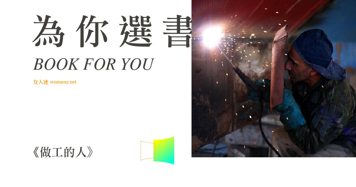 【百工選書】《做工的人》:她是台灣媳婦,不是你口中的外配