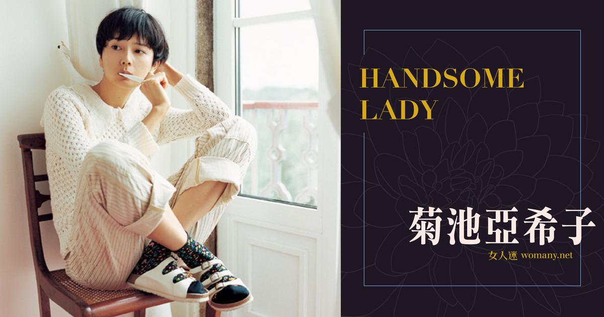 Handsome Lady|菊池亞希子的英氣:奪回時尚的創造力
