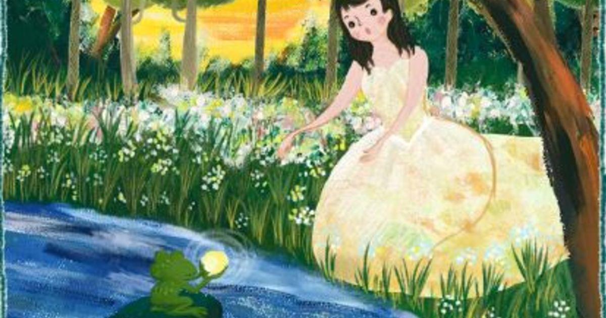 【童話繆思】情人節重讀《青蛙王子》:親密關係是一起成長的過程