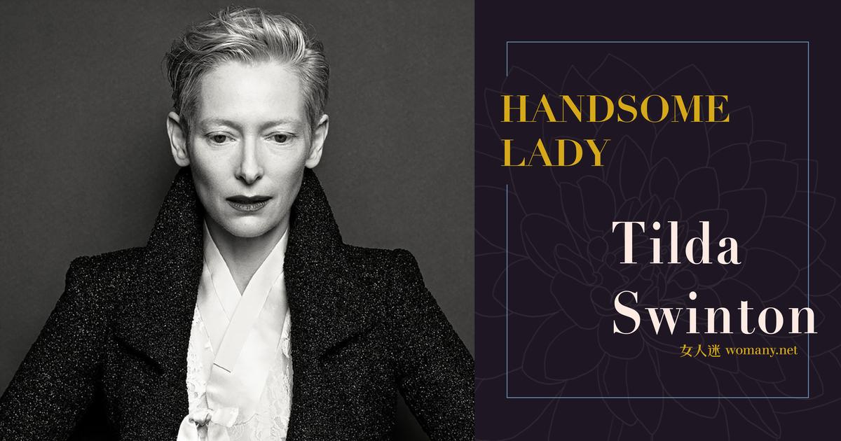 【Handsome Lady】時尚穿越:有一種性別,叫做蒂妲史雲頓
