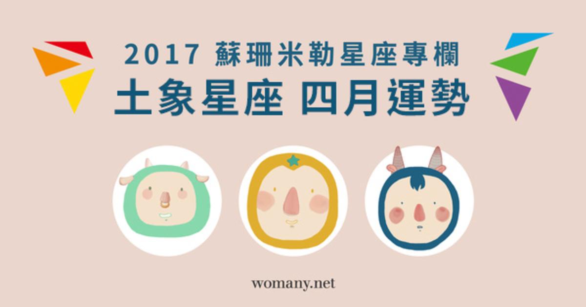 【蘇珊米勒星座專欄】2017 金牛、處女、魔羯:土象星座四月運勢
