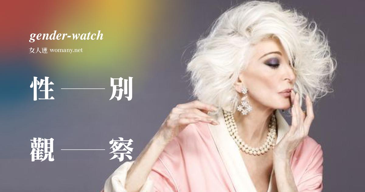 【性別觀察】美魔女的雙重陷阱,既要老得好又要老得美?