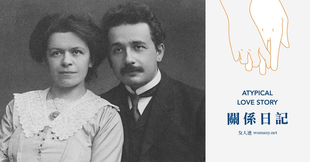 關係日記:愛因斯坦的天才,是米列娃的愛成就的