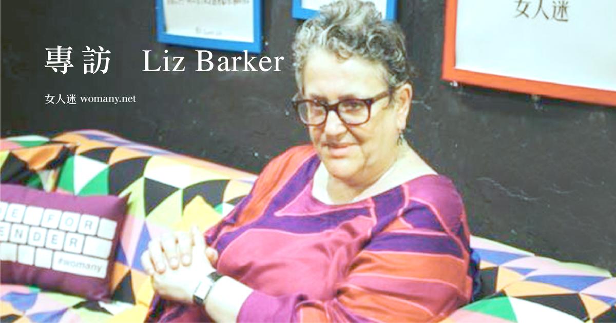 英國上議院議員 Liz Barker 專訪(上):我出櫃太晚,用行動彌補遺憾