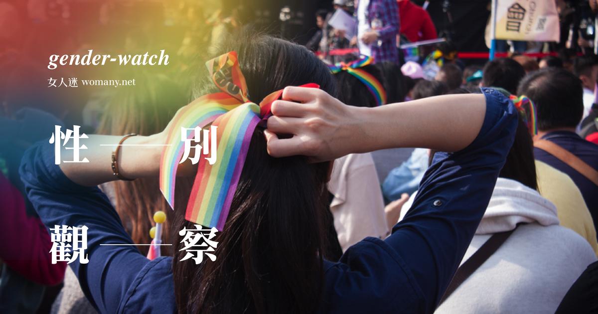 【性別觀察】524 台灣婚姻平權釋憲,亞洲離自由最靠近的一刻