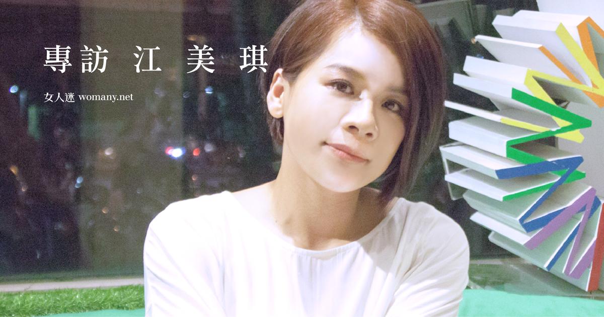 傷痛一體兩面!專訪江美琪:最好的獨處,是接受生命的傷口