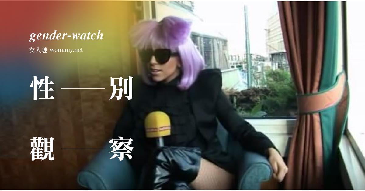【性別觀察】「如果我是男人,你會說我是搖滾巨星」Lady Gaga 一句話揭露性別歧視