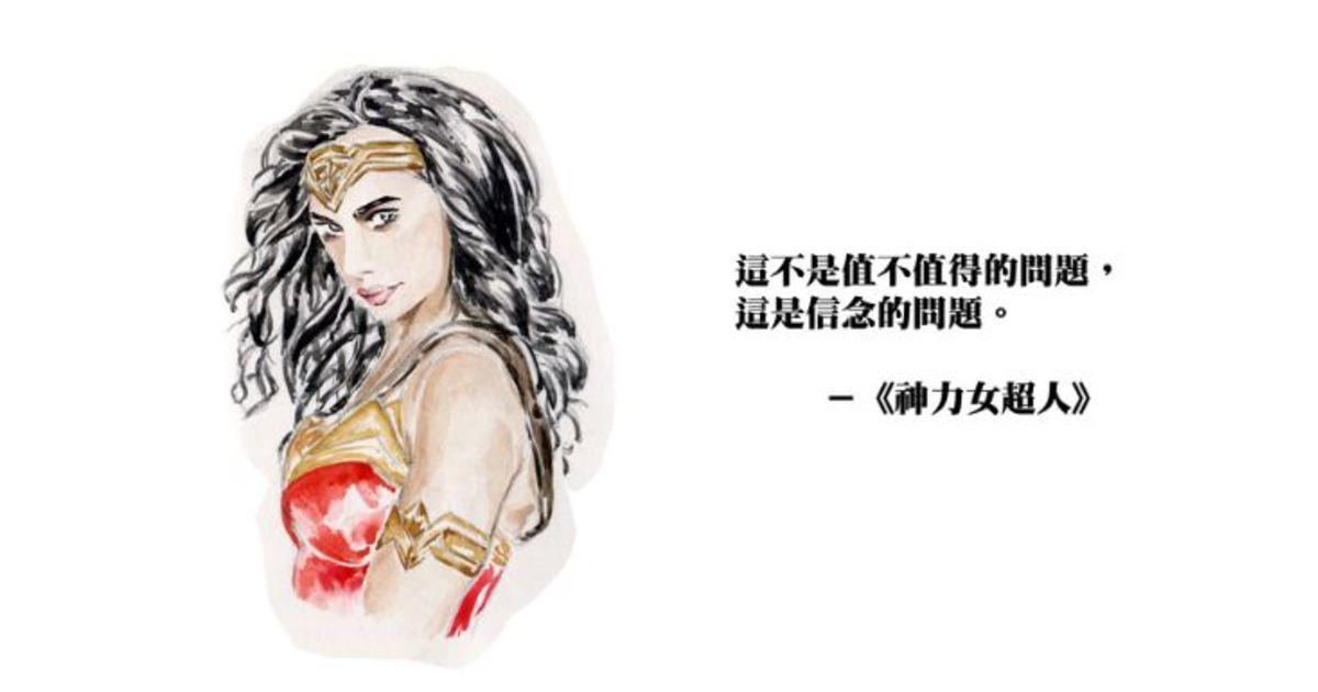 【手繪映畫】《神力女超人》:愛是不問值不值得