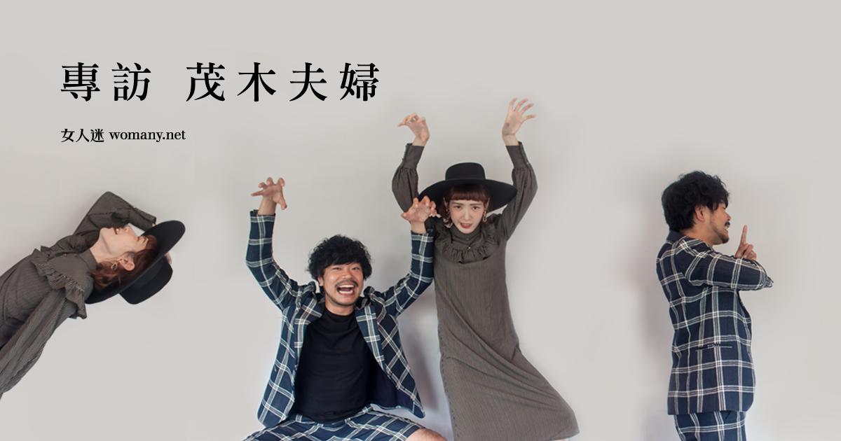 媽媽說我不可以嫁去日本!茂木夫婦專訪:只要我們在一起,整個世界都是遊樂場