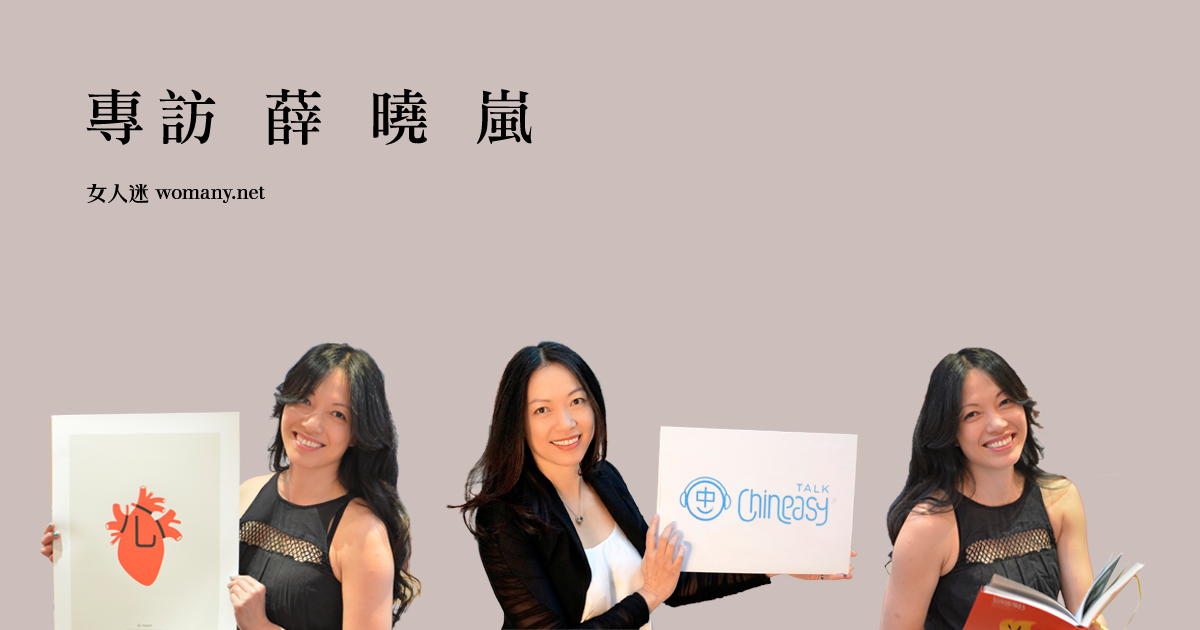 專訪 Chineasy 薛曉嵐:最快最直的路,不是最好的路 女人迷 Womany