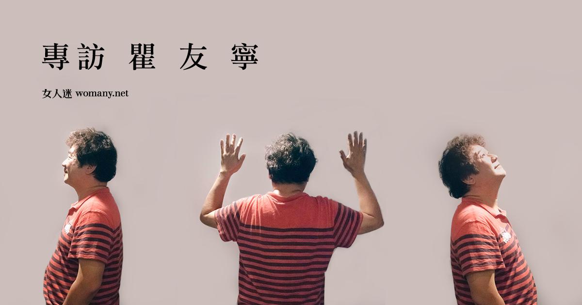 專訪《花甲男孩轉大人》導演瞿友寧:做戲的成就感,是讓大家的人生得到安慰