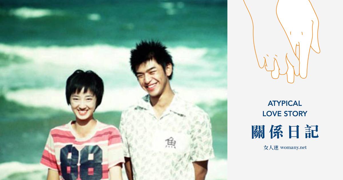 【關係日記】孟克柔與張士豪:你是我的青春,但不必成為愛情