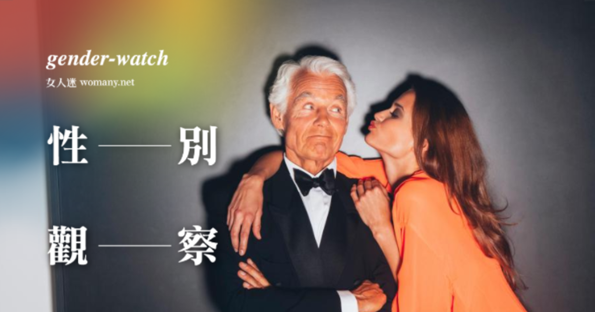 【性別觀察】Sugar Daddy 的摩登情愛:有錢可以買到愛嗎?