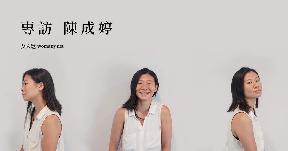 走出柏林舒適圈!專訪新銳設計師陳成婷:人生無法計畫,哪道門開了就走進去