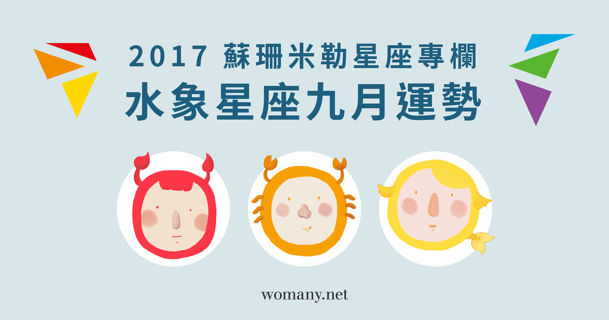 【蘇珊米勒星座專欄】2017 雙魚、巨蟹、天蠍:水象星座九月運勢