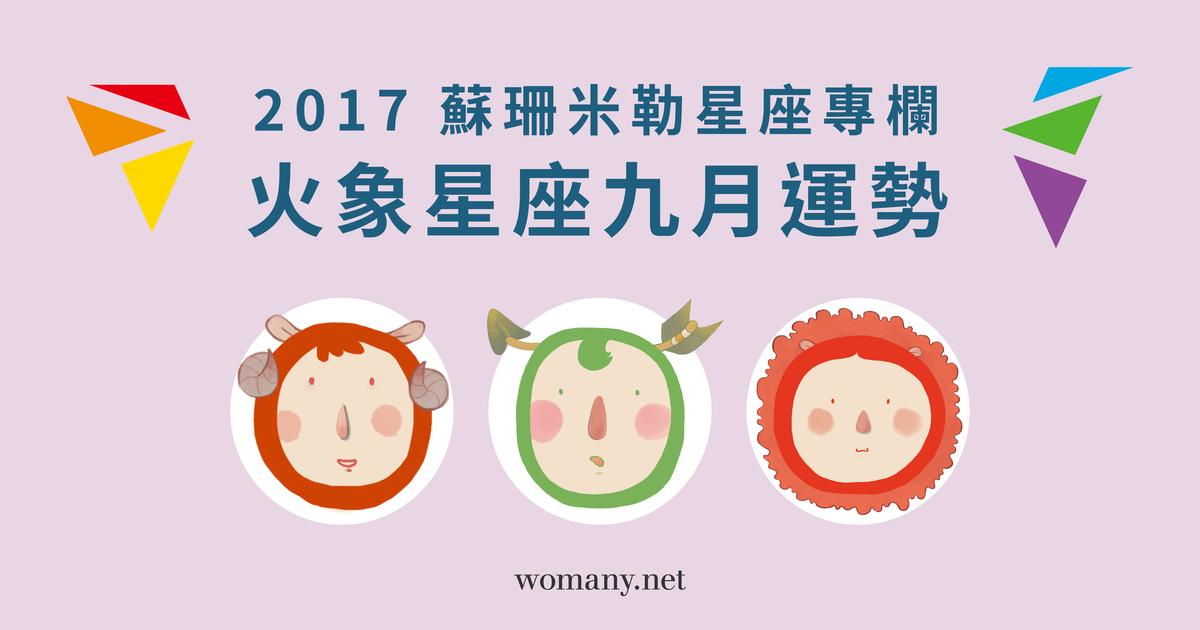 【蘇珊米勒星座專欄】2017 牡羊、獅子、射手:火象星座九月運勢