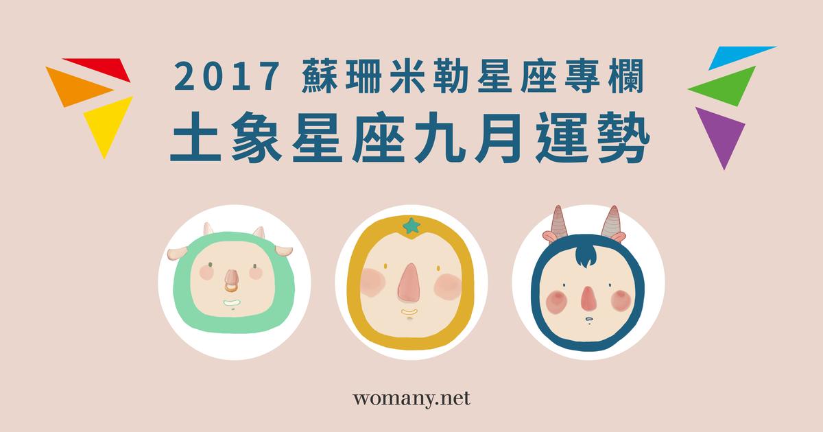 【蘇珊米勒星座專欄】2017 金牛、處女、魔羯:土象星座九月運勢