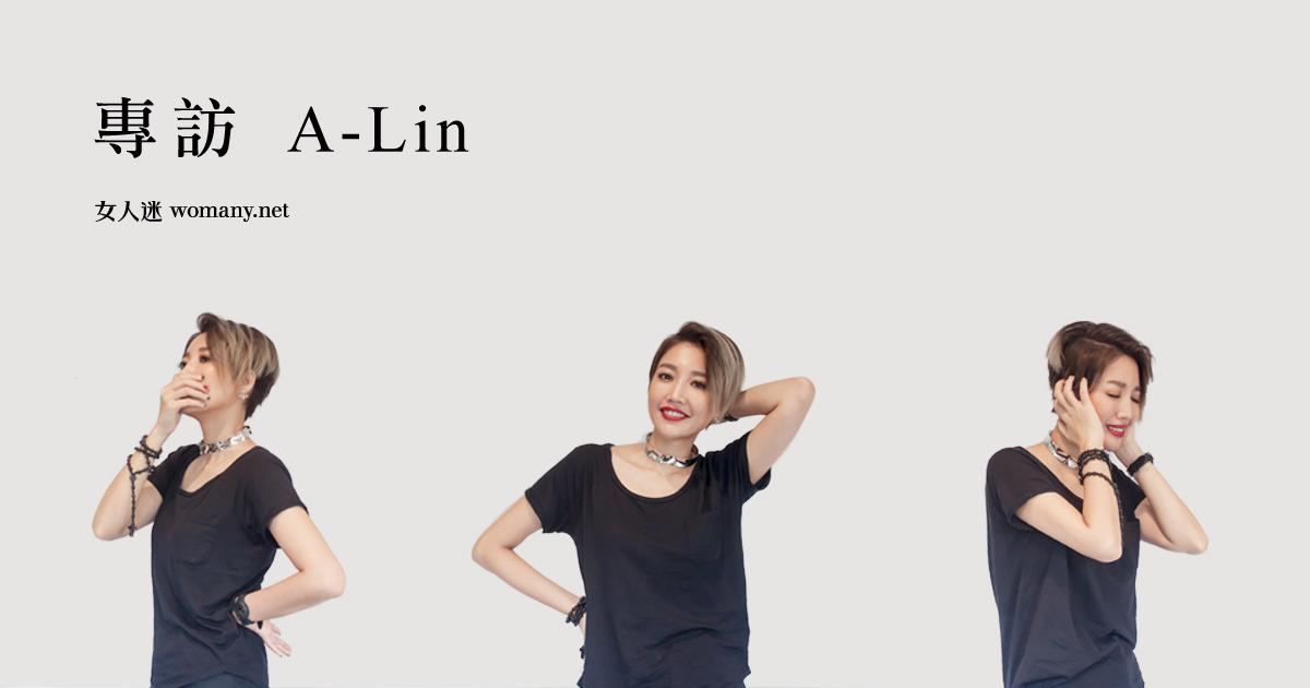 專訪 A-Lin:勇敢做自己,別讓他人定義你的生命