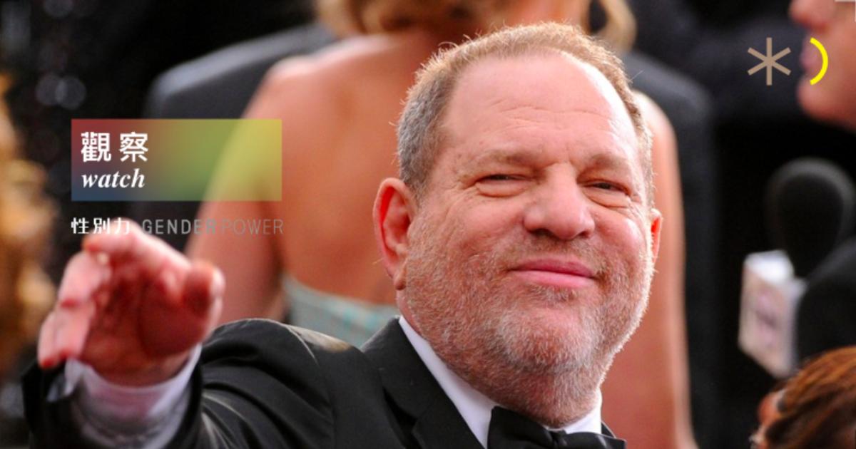 【性別觀察】好萊塢電影大亨性騷擾三十年?這不是私德問題,而是公共議題