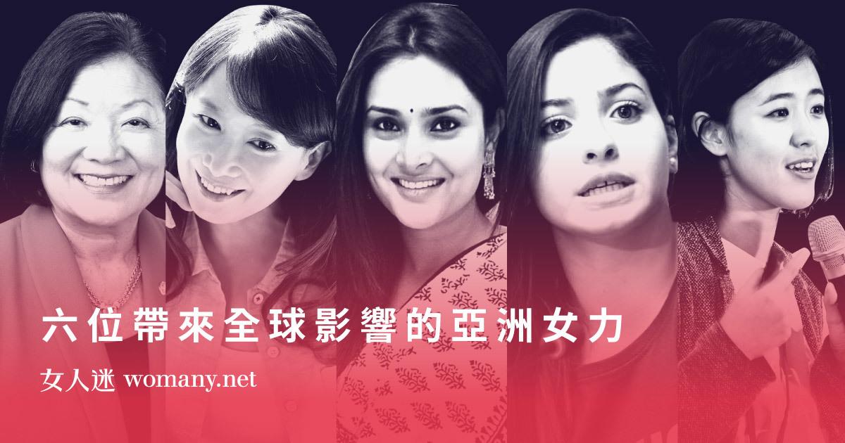 「女人參與決策,我們一起做出更好決定!」六位影響全球的亞洲女性