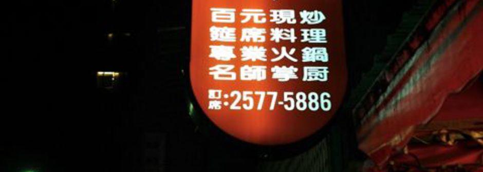 美味不打折的抗漲好料理 - 台北 湘民小館