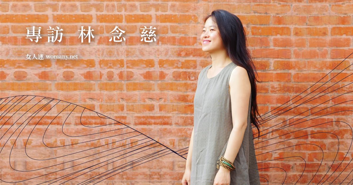 BBC 百大女性!專訪棉樂悅事創辦人林念慈:每個人都有改變世界的力量