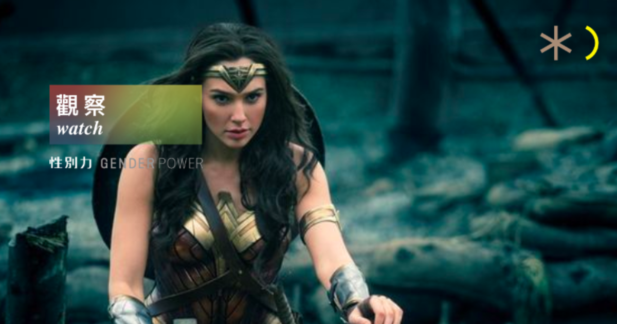 【性別觀察】聲援艾倫佩姬的性騷擾指控!蓋兒加朵揚言辭演《神力女超人》