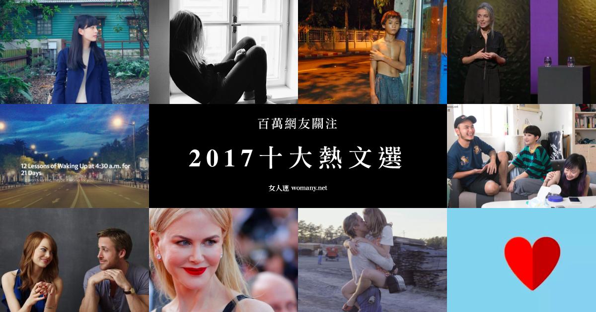 2017 女人迷重磅回顧!【如果你想】知道百萬網友關注的前十大熱門文章