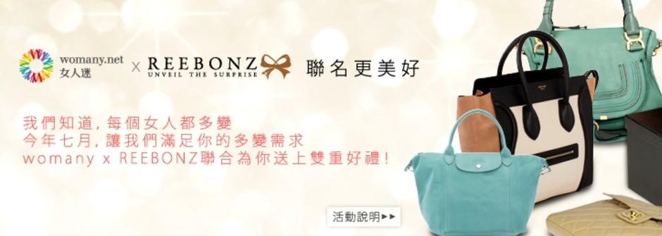 【活動】七月 womany x Reebonz 聯名更美好