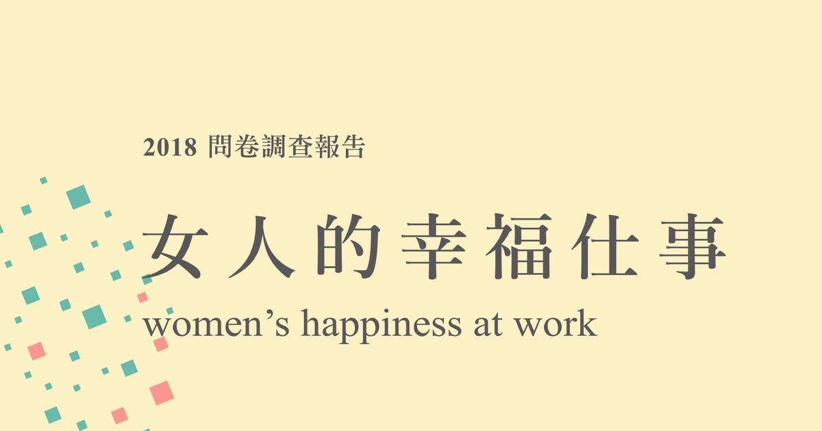 圖輯|工作幸福嗎?12 張圖表帶你看台灣女性工作現況