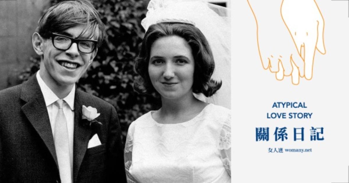 【關係日記】霍金與潔恩:如果沒有我愛的人,它只不過是一個空蕩蕩的宇宙