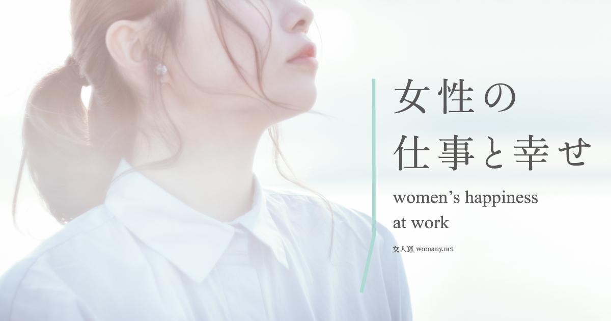 女人的幸福仕事|女性工作處境,台灣真的比日本進步嗎?