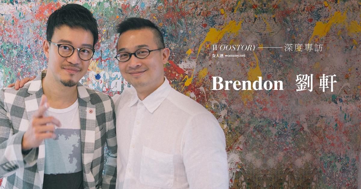 我愛我有勇氣!專訪 Brendon x 劉軒:渴望不同的人生,得先相信你「能」