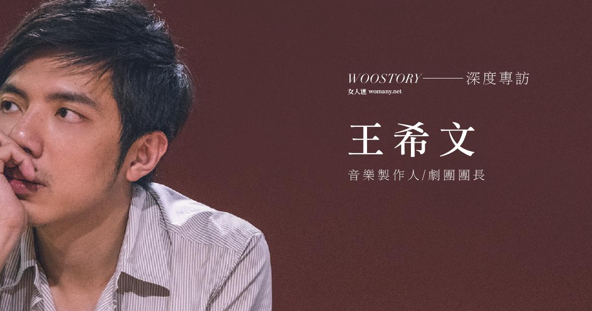 專訪王希文:失敗沒什麼,成功了也不代表不會再失敗啊!