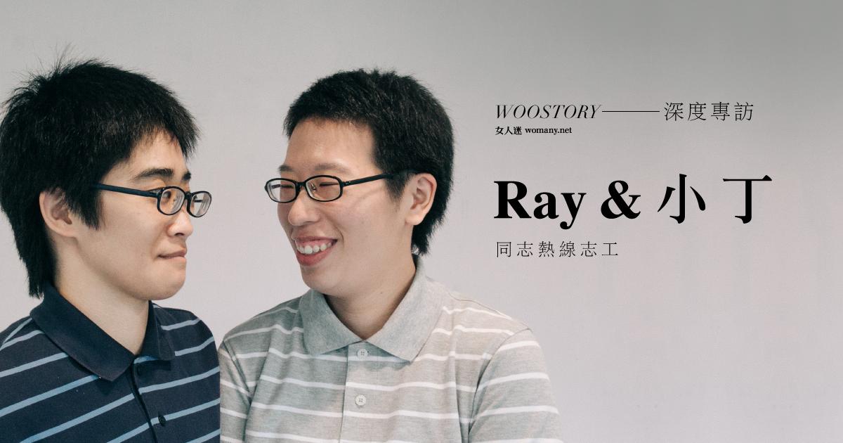 愛的一百種形狀|專訪小丁與 Ray:人家說我TT戀,其實我只是喜歡你