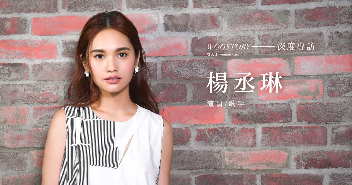 專訪楊丞琳:「我的大魔王不是前男友,而是我自己」