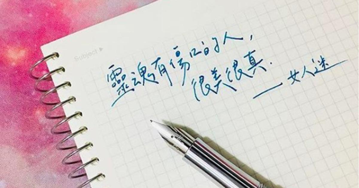 每週手寫|靈魂有傷口的人,很美很真
