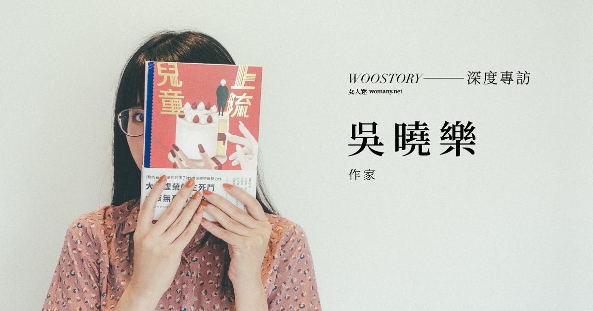 你的孩子不是你的孩子?專訪吳曉樂:我不希望大家拿我的書,罵自己的媽媽