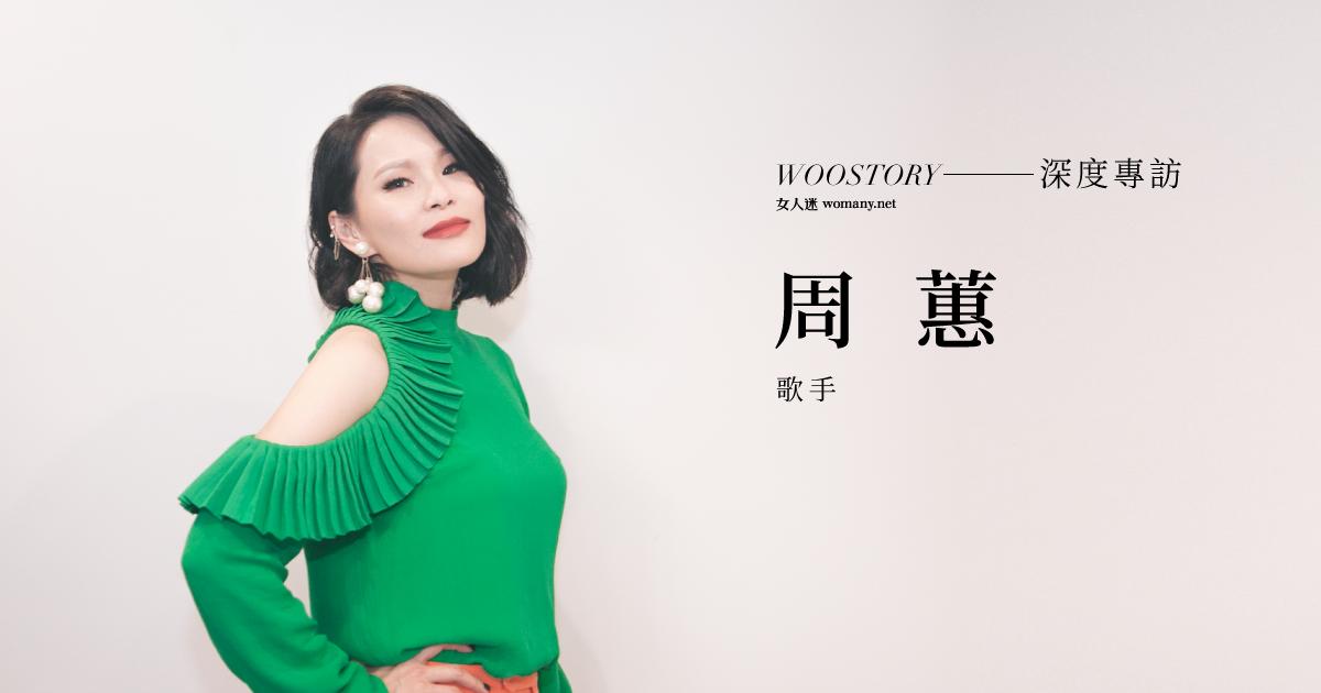專訪周蕙:放手,是更高規格的愛
