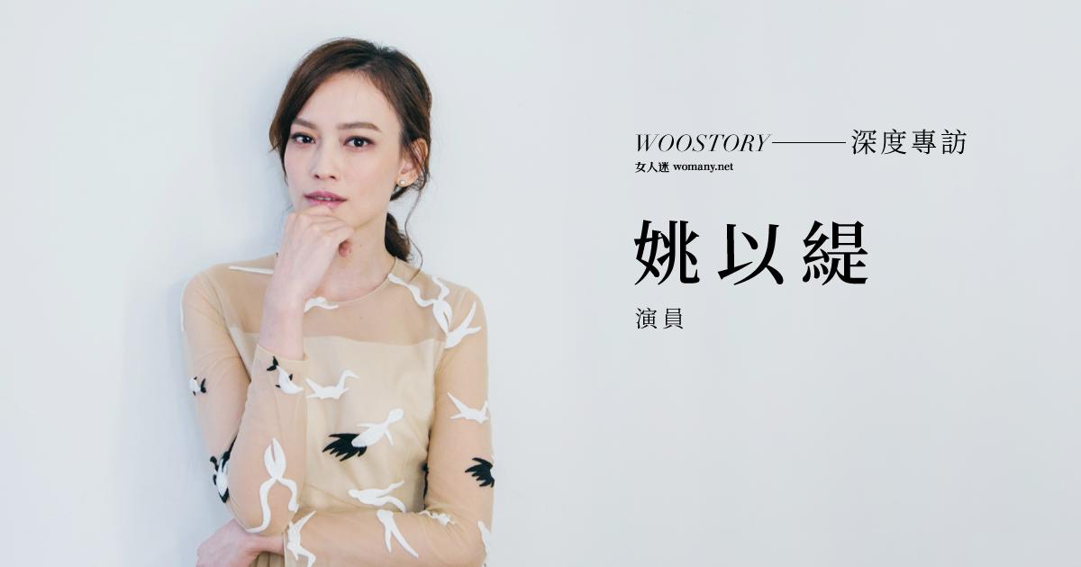 我相信真實!專訪《引爆點》姚以緹:我期待我演的角色,能讓女性經驗共享