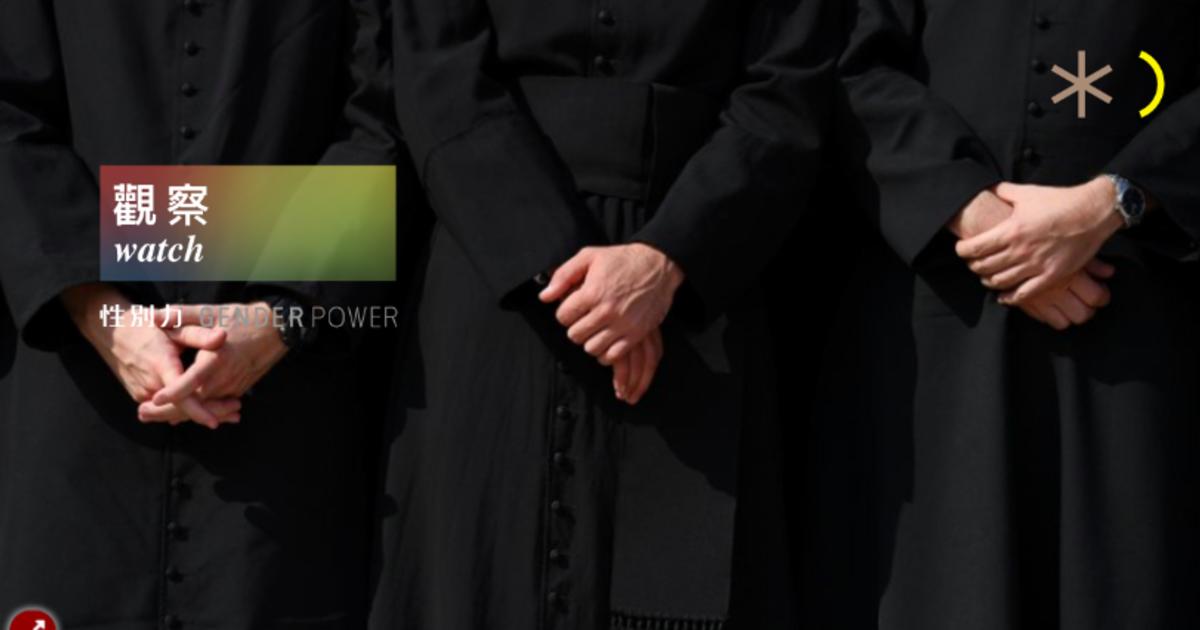【性別觀察】德國天主教 1670 名神職人員涉性侵 3677 名兒童,超過半數受害者為男性