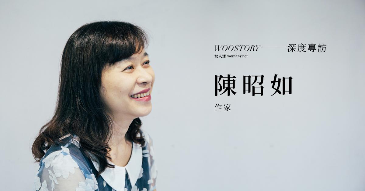 《幽黯國度》陳昭如專訪:慾望不髒,慾望其實很痛