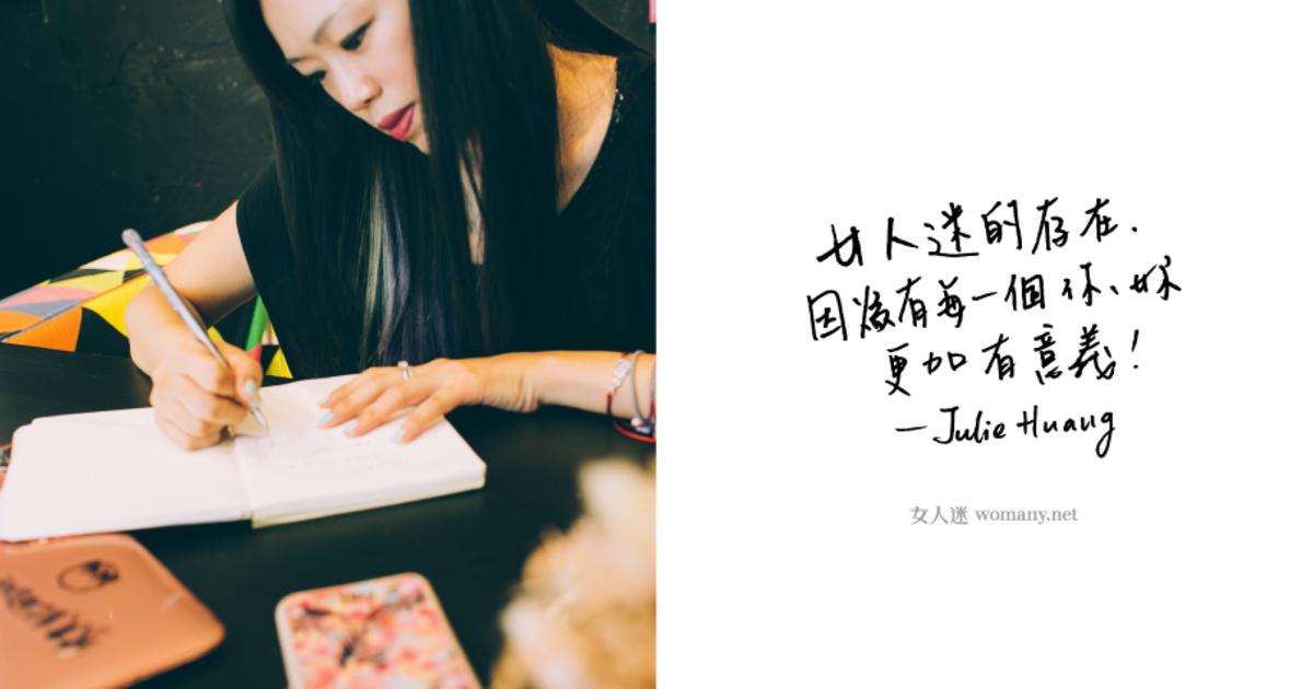 專訪女人迷行銷公關 Julie:把小事做大,就有影響力