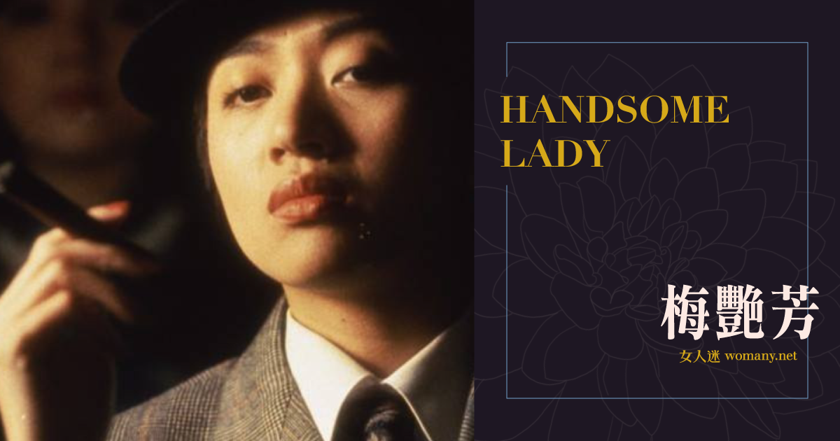 Handsome Lady 梅豔芳:人生短暫,開心過程才是最重要