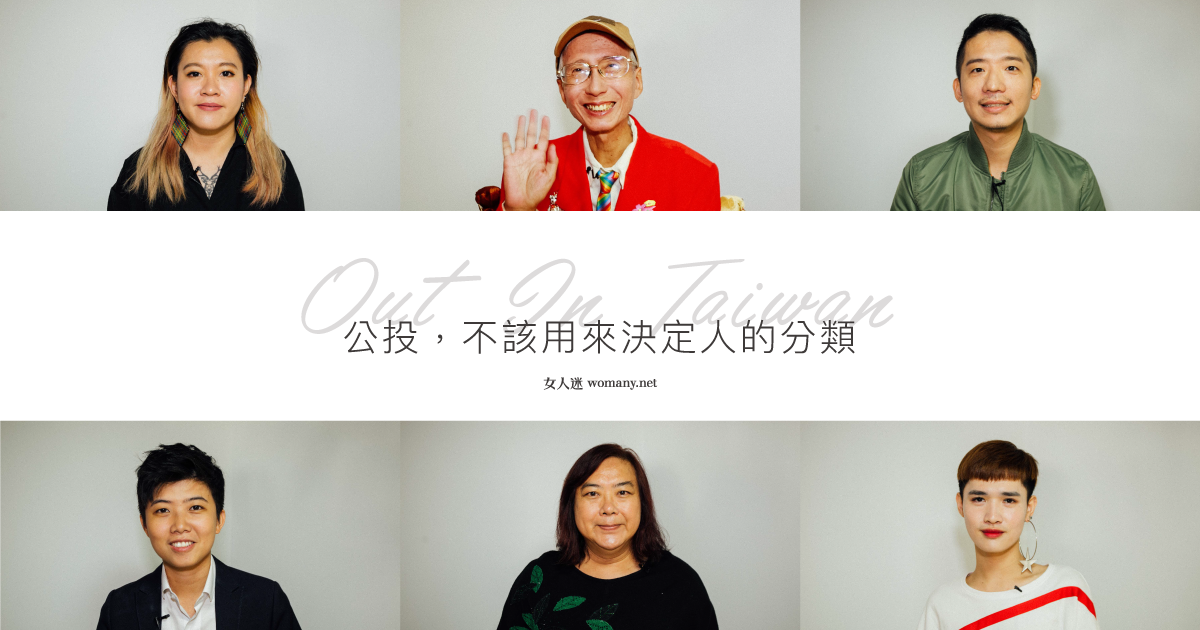 Out in Taiwan|公投,不該用來決定人的分類