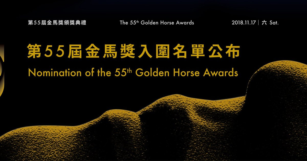 第 55 屆金馬獎入圍名單:從中國到台灣,都在歌頌人性與自由
