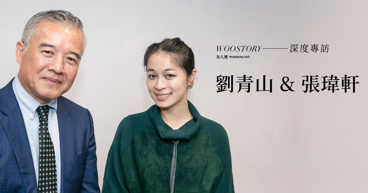 專訪張瑋軒與劉青山:創業除了我可以,也是我堅持,我願意