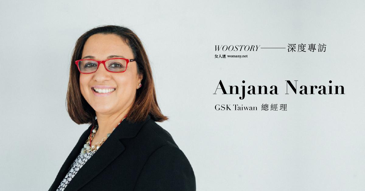 專訪 GSK 總經理 Anjana Narain:停止責怪自己的不完美