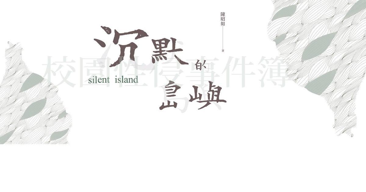 《沉默的島嶼》校園性侵,他們被迫噤聲,環境讓他們開不了口